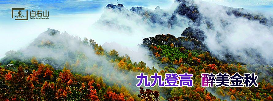 白石山(九九登高节)