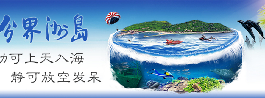 分界洲岛全年营销