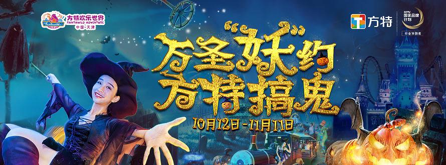 天津方特万圣节
