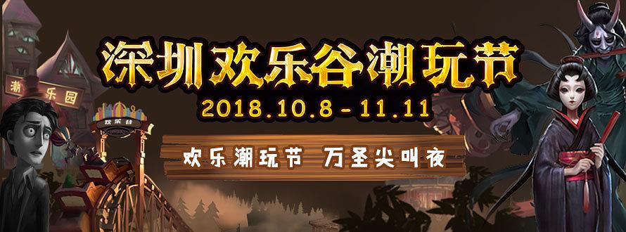 深圳欢乐谷万圣节1017