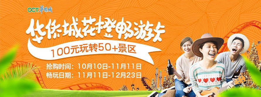 华侨城花橙畅游卡