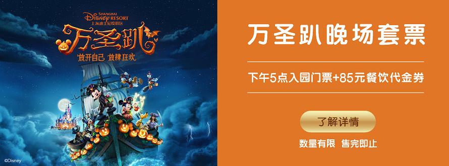 上海迪士尼乐园9.17
