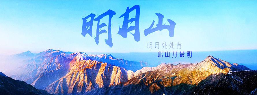 江西明月山
