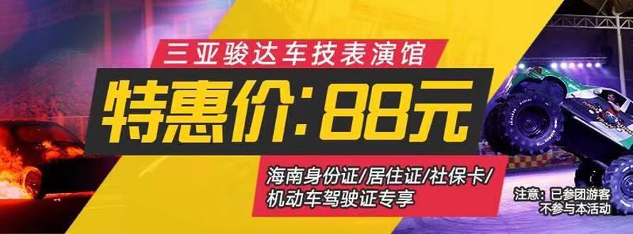 三亚骏达车技表演馆9.9元