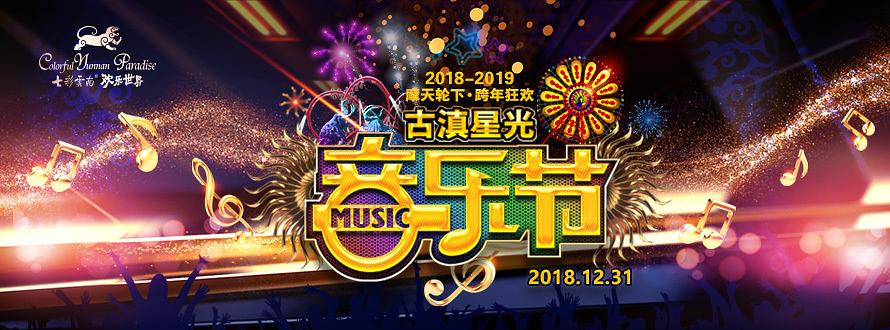 七彩云南跨年音乐会