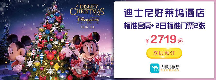 香港迪士尼圣诞
