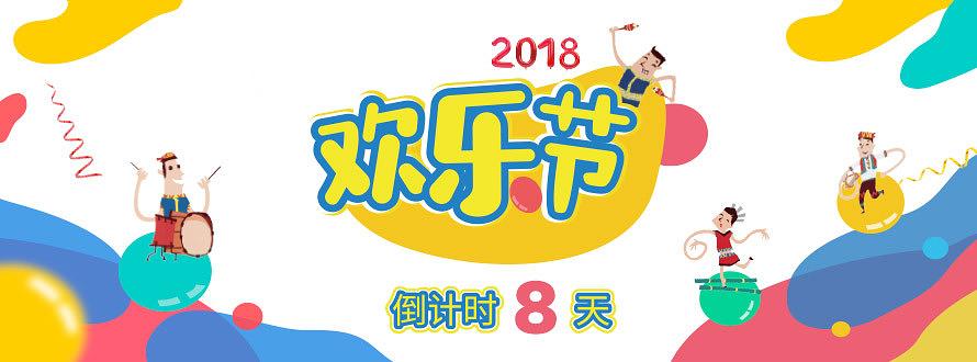 海南欢乐节