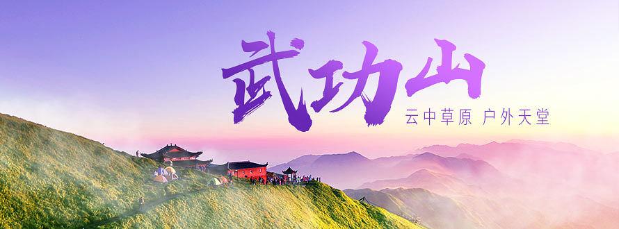 江西武功山