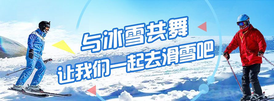 大海草滑雪场