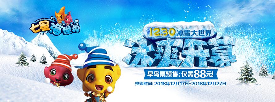 七星海世界2018冬季