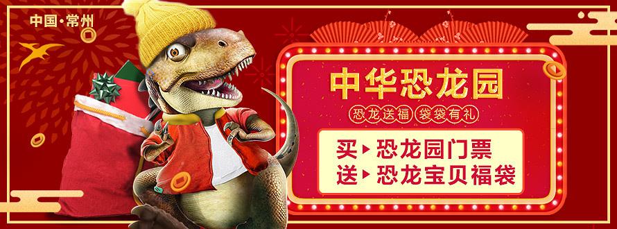 常州恐龙园0102