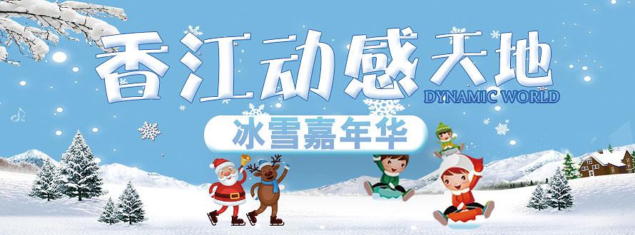 香江动感天地冰雪嘉年华