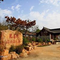 中国米芾书法公园