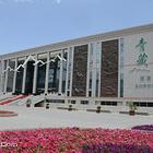 青藏高原自然博物馆