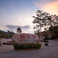 槟榔谷黎苗文化区