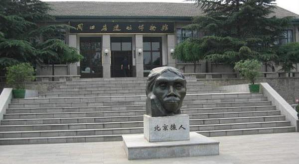 周口店遗址博物馆