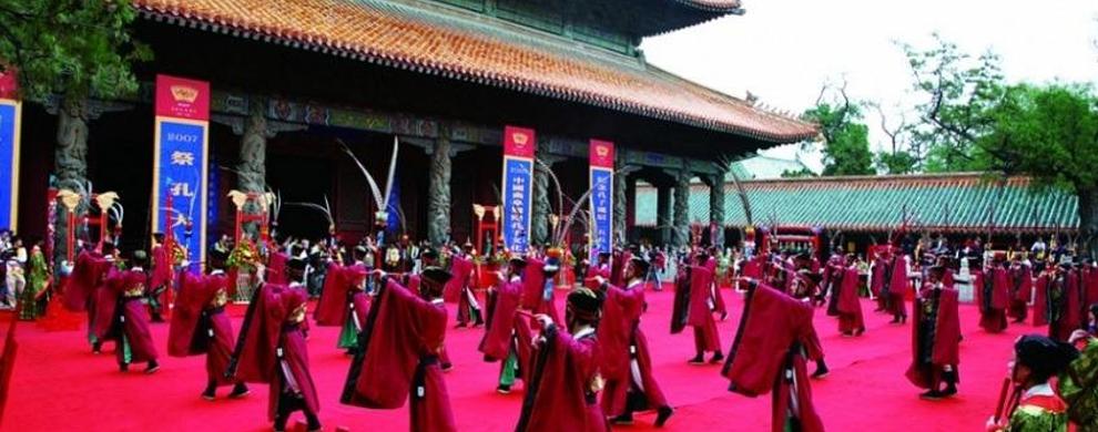 孔子文化节