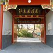 北京郭沫若纪念馆