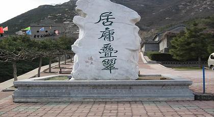 穆桂英之墓_纪念碑 墓 420_230