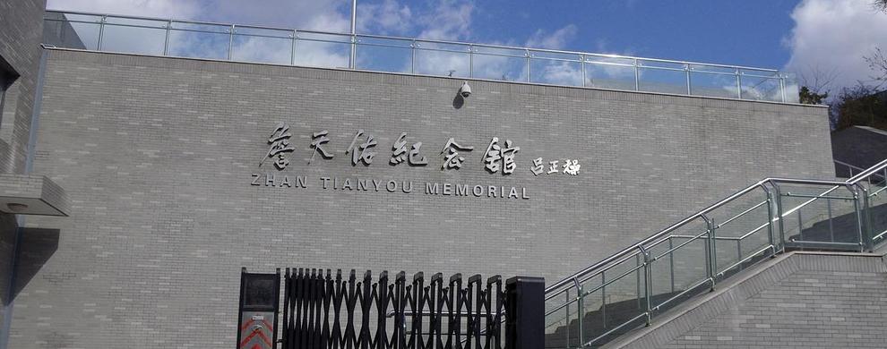 詹天佑主持的京张铁路的建成,震惊中外,显示了我国劳动人民的勤劳与图片