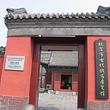 北京古代钱币博物馆