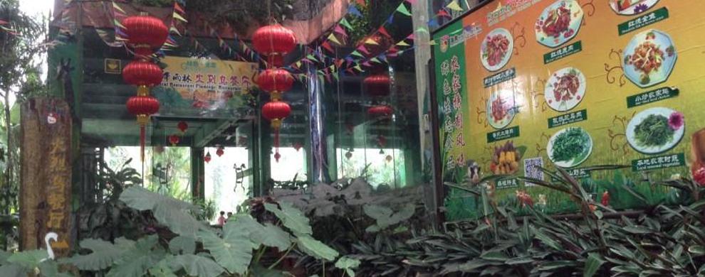 火烈鸟餐厅