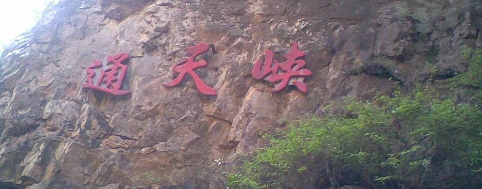 神奇的峡谷