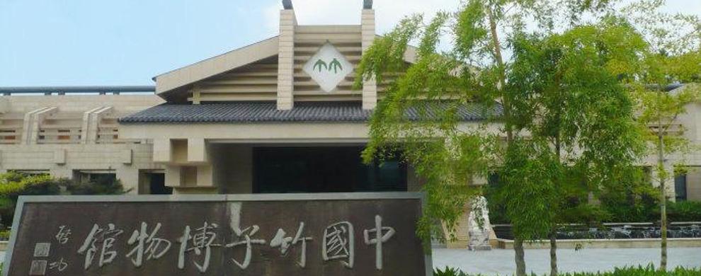 中国竹子博物馆