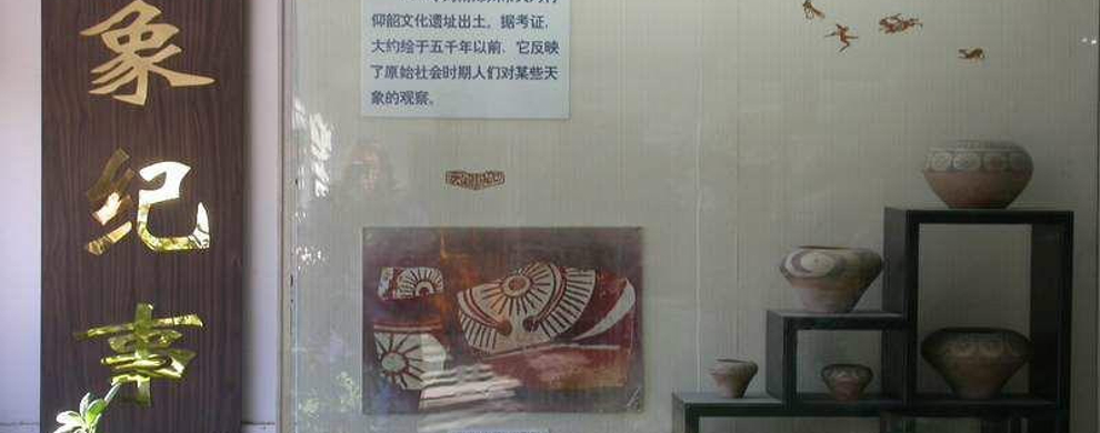 中国古代天文学成就展
