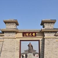 蚩尤陵旅游区