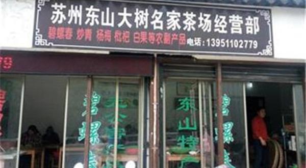 东山大树名家茶场(杨家湾店)
