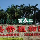 海南农垦万嘉果热带植物园