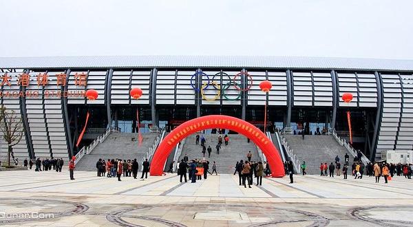 天津大港体育馆