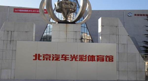 北京汽车光彩体育馆