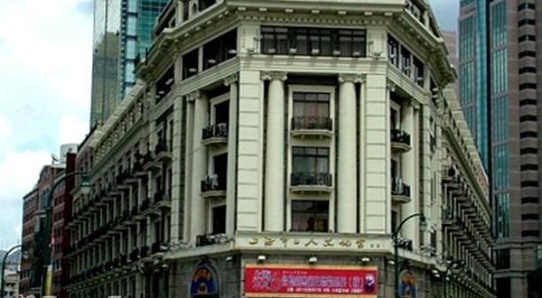 上海市工人文化宫小剧场