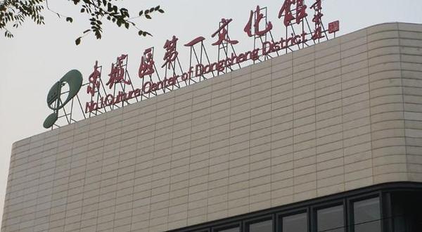 东城区第一文化馆