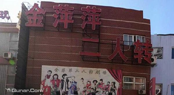 通州金萍萍二人转剧场