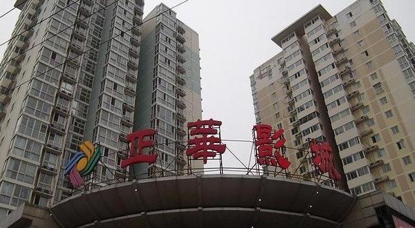 星博正华剧场