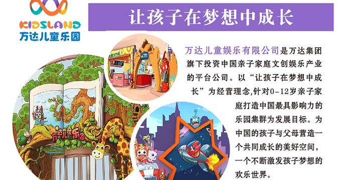武汉万达儿童乐园