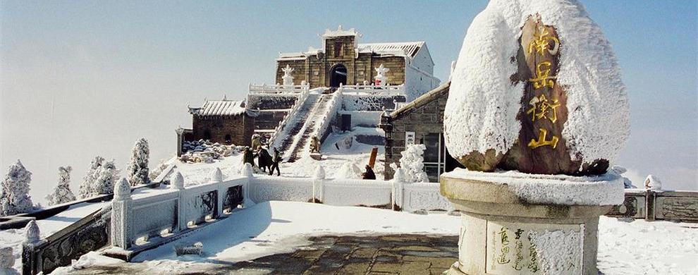 雪中祝融殿