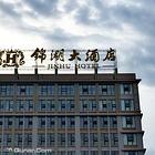 锦湖大酒店水汇净桑