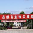 北京昌顺普蓝特采摘园