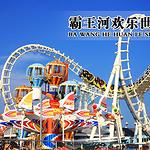 霸王河欢乐世界