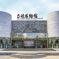 北海南珠博物馆