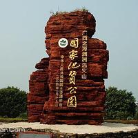 涠洲岛主标志广场