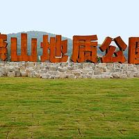 仪征捺山地质公园
