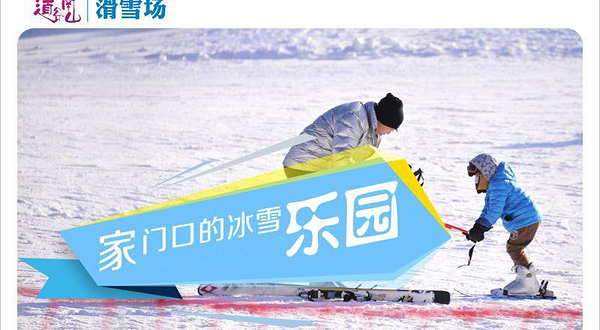赤峰道谷南山滑雪场