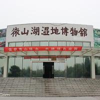 微山湖湿地博物馆
