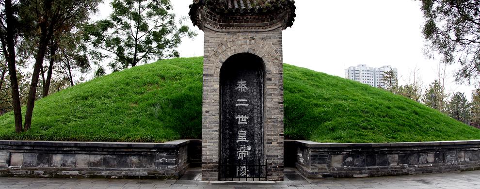 秦二世皇帝墓冢