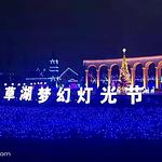 香草湖梦幻灯光节
